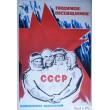 Cosmonautes CCCP